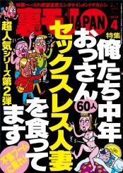 裏モノJAPAN2015年4月号★特集★俺たち中年おっさん60人 セックスレス人妻を食ってます