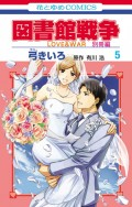 図書館戦争 LOVE&WAR 別冊編(5)