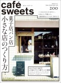 cafe-sweets vol.200