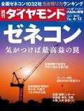 週刊ダイヤモンド 15年6月13日号