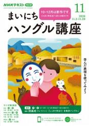 NHKラジオ まいにちハングル講座 2020年11月号