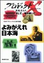 「よみがえれ日本海」〜ナホトカ号 重油流出・30万人の奇跡 プロジェクトX