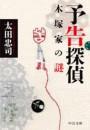 予告探偵 - 木塚家の謎