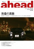 ahead vol.171