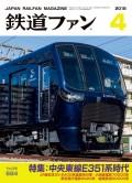 鉄道ファン2018年4月号
