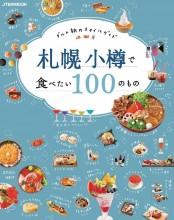 札幌 小樽で食べたい100のもの