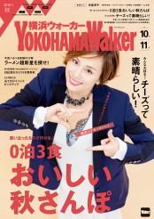 YokohamaWalker横浜ウォーカー 2018 秋