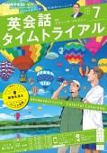 NHKラジオ 英会話タイムトライアル 2021年7月号