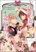 才川夫妻の恋愛事情 7年じっくり調教されました(3)【電子限定かきおろし小説付】