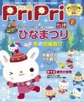 PriPri プリプリ 2018年2月号