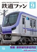 鉄道ファン2021年9月号