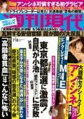 【期間限定価格】週刊現代 2017年7月8日号