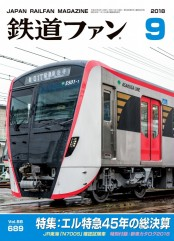 鉄道ファン2018年9月号