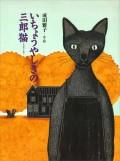 いちょうやしきの三郎猫