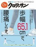 Dr.クロワッサン 歩幅65.1cmで、腰痛しらず。