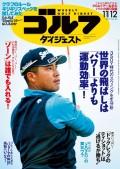 週刊ゴルフダイジェスト 2019/11/12号