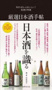 厳選日本酒手帖