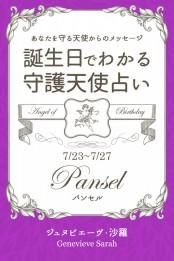 7月23日〜7月27日生まれ あなたを守る天使からのメッセージ 誕生日でわかる守護天使占い