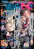 少年マガジンR 2017年1号 [2016年12月20日発売]