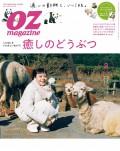OZmagazine 2021年3月号 No.587