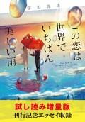 【試し読み増量版】この恋は世界でいちばん美しい雨(刊行記念エッセイ収録)