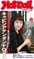 Hot−Dog PRESS no.129 キャビンアテンダントQ&A