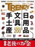 日経トレンディ2017年9月号