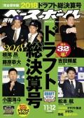 週刊ベースボール 2018年 11/12号