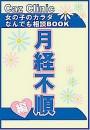 月経不順編〜女の子のカラダなんでも相談BOOK