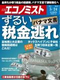 週刊エコノミスト2016年5/24号