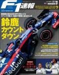 F1速報 2018 Rd16 ロシアGP号