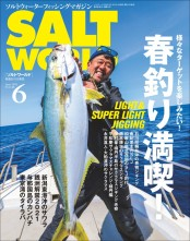 SALT WORLD 2021年6月号 Vol.148