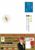 ゲッターズ飯田の五星三心占い 開運ダイアリー2019 金/銀の羅針盤