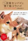【期間限定価格】豆柴センパイと捨て猫コウハイ