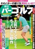 週刊パーゴルフ 2018/11/6号