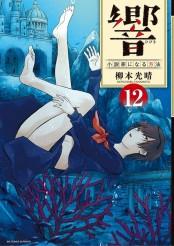 響〜小説家になる方法〜 12
