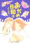 おかめ日和(4)