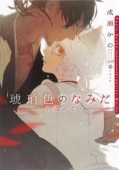 【期間限定価格】琥珀色のなみだ〜子狐の恋〜【イラスト入り】