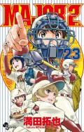 MAJOR 2nd(メジャーセカンド) 23