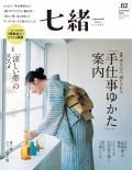 七緒 2020 夏号vol.62