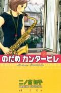 のだめカンタービレ(20)
