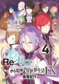 Re:ゼロから始める異世界生活 Ex4 最優紀行