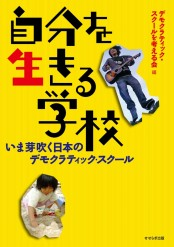 自分を生きる学校−いま芽吹く日本のデモクラティック・スクール−