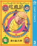 珍遊記〜太郎とゆかいな仲間たち〜新装版 3