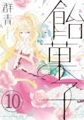 飴菓子 分冊版(10)
