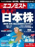週刊エコノミスト2016年1/19号