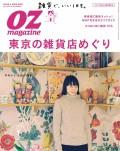 OZmagazine 2017年1月号 No.537
