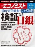 週刊エコノミスト2016年4/19号