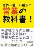 世界一優しい種まき営業の教科書!