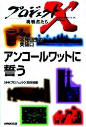 「アンコールワットに誓う」〜師弟の絆 プロジェクトX